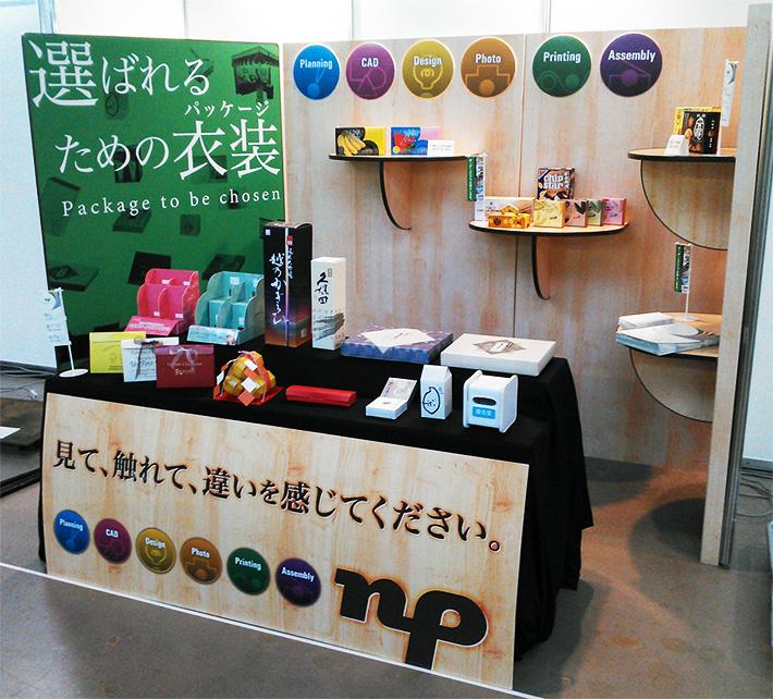 shoku-eco-booth-nishimaki