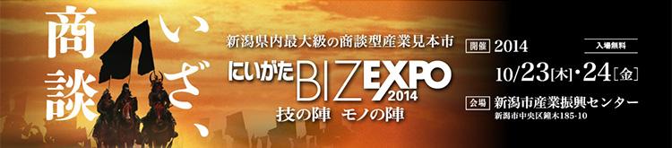 img-niigata-biz-expo-2014
