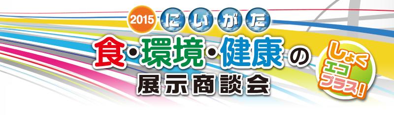 2015 食エコプラス展示商談会バナー