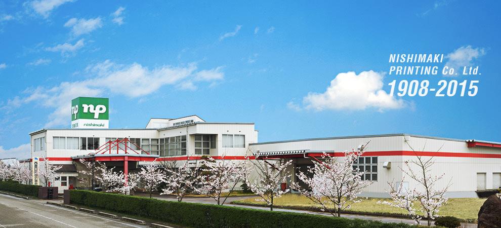 春の大島工場のイメージ写真